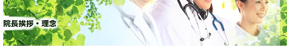 院長挨拶・理念 - 医療法人社団 いずみ会 メディカルはば伊豆高原