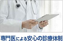 専門医による安心の診療体制