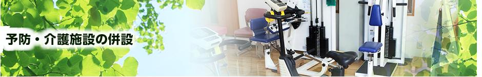 予防・介護施設の併設 - 医療法人社団 いずみ会 メディカルはば伊豆高原